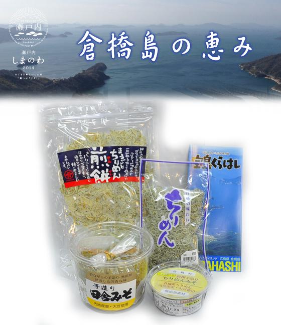 倉橋島の恵み